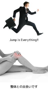 Jump is Everything!!/整体との出会いです