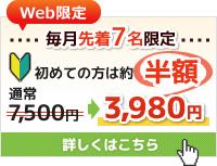【WEB限定】毎月先着7名限定!初めての方は約半額の3,980円